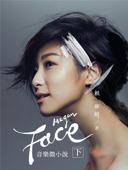 賴雅妍「FACE」音樂微小說(下)