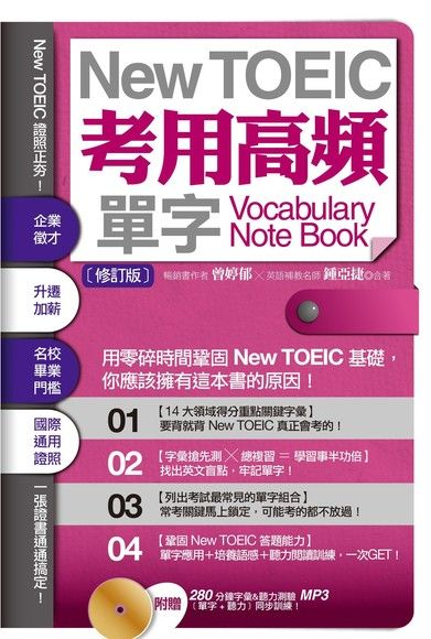 New TOEIC考用高頻單字Note Book〔修訂版〕(附贈:280 分鐘字彙&聽力測驗MP3,單字+聽力同步訓練!)