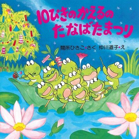 10隻青蛙過七夕