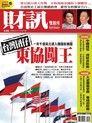 財訊雙週刊 428期 2013/07/04