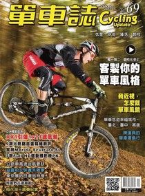 Cycling Update單車誌雙月刊 11月號/2012 第69期