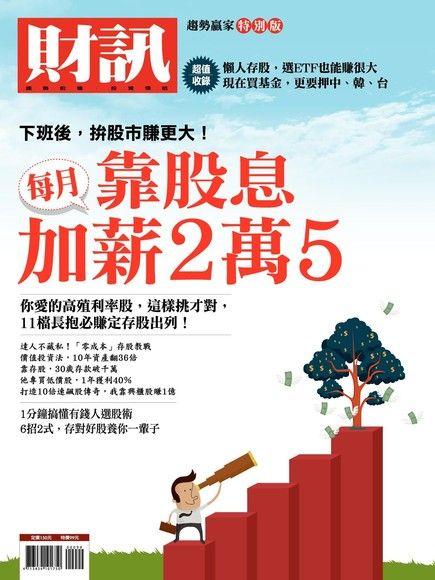 財訊雙週刊 趨勢贏家特別版:靠股息每月加薪2萬5