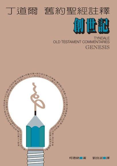 丁道爾舊約聖經註釋——創世記(數位典藏版)