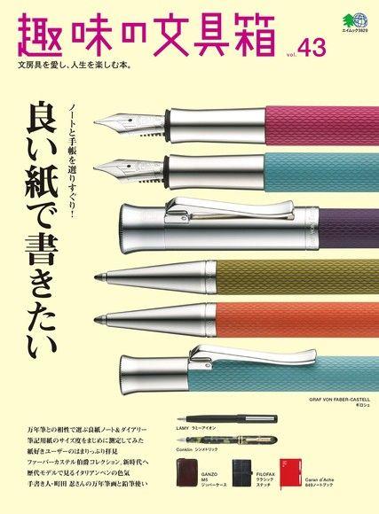 趣味的文具箱 Vol.43 【日文版】
