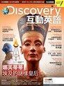 Discovery互動英語 11月號/2017 第21期