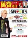 萬寶週刊 第1298期 2018/09/14