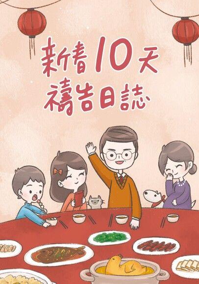 新春10天禱告日誌