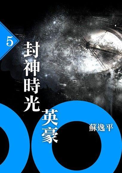 封神時光英豪5