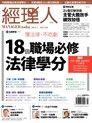 經理人月刊 07月號/2013 第104期