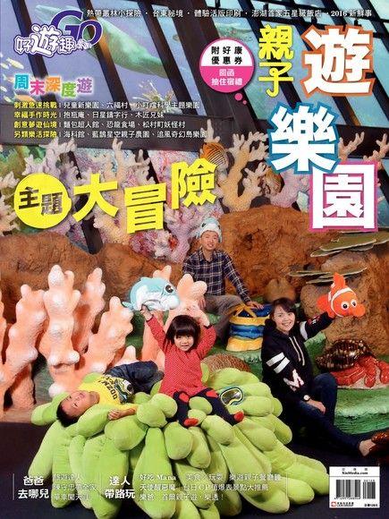好遊趣No.46:親子遊樂園