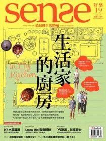 Sense好感 08月號/2013 第19期