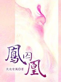 鳳囚凰(卷三)