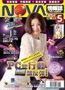 NOVA情報誌 05月號/2014 第142期