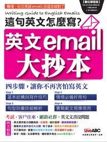 這句英語怎麼寫?英文e-mail大抄本