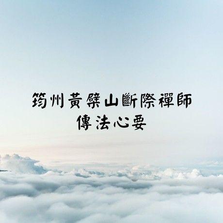 筠州黃檗山斷際禪師傳法心要