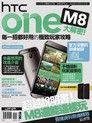 HTC One M8大解密!每一招都好用的極致玩家攻略