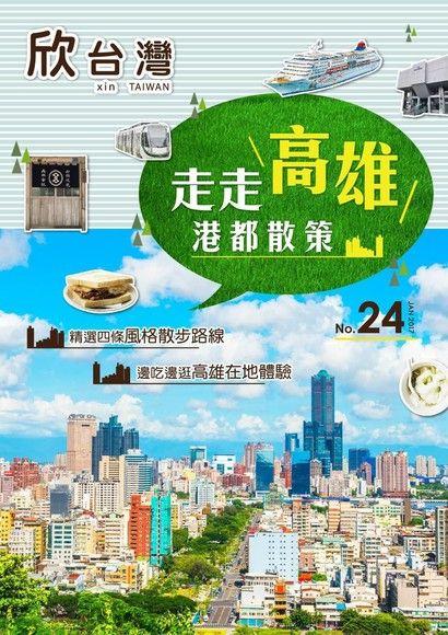 欣台灣走走系列NO.24:走走高雄 港都散策