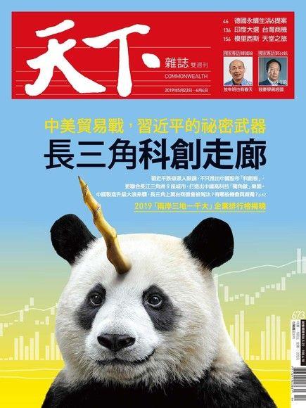 天下雜誌 第673期 2019/05/22