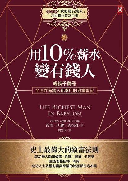 用10%薪水變有錢人