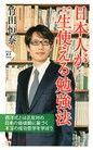 日本人一生受用的學習法