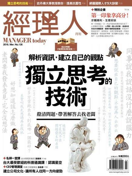 經理人月刊 03月號/2016 第136期