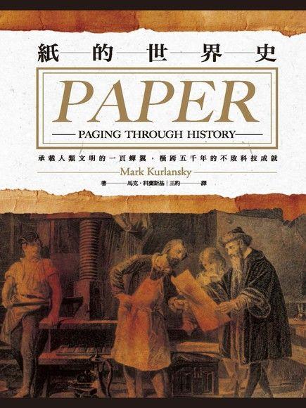 紙的世界史:承載人類文明的一頁蟬翼,橫跨五千年的不敗科技成就