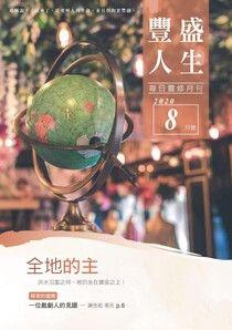 豐盛人生靈修月刊【繁體版】2020年08月號