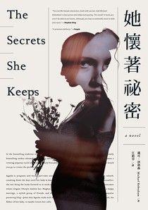 她懷著祕密
