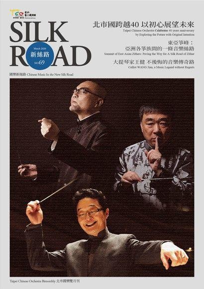 臺北市立國樂團  新絲路雙月刊  No.69