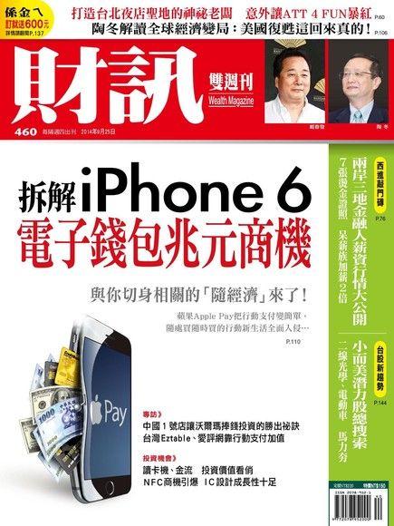 財訊雙週刊 460期 2014/09/25