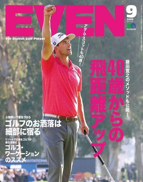 EVEN 2020年9月號 Vol.143 【日文版】