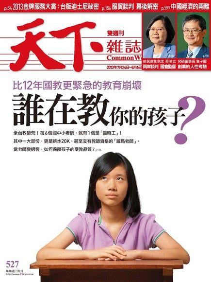 天下雜誌 第527期 2013/07/24