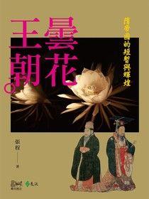 曇花王朝:隋帝國的短暫與輝煌