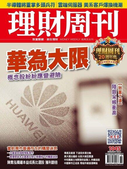 理財周刊 第1045期 2020/09/04