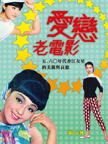愛戀老電影──五﹑六○年代香江女星的美麗與哀愁