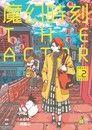 魔幻時刻:THEACTOR (2) [完]