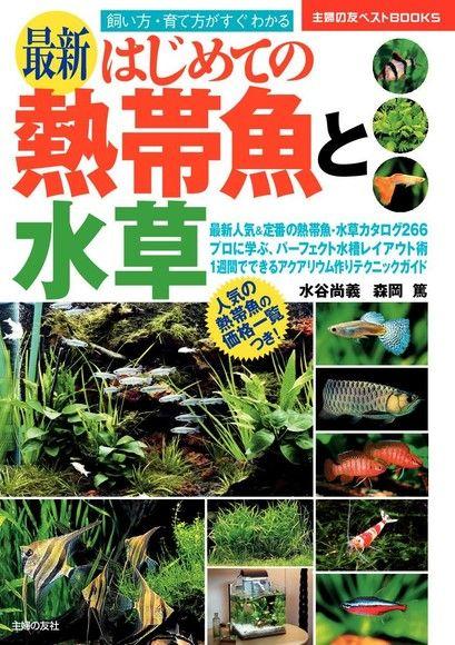 最新 第一次就上手 熱帶魚與水草(日文書)