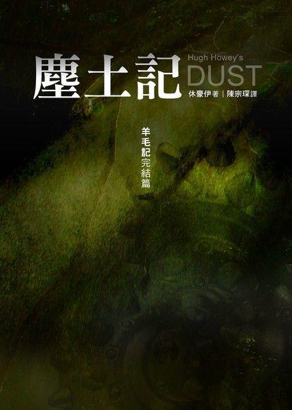 塵土記(2014臺北國際書展作者簽名版)