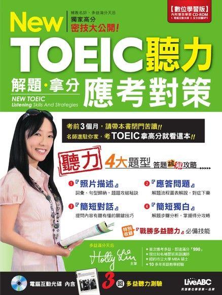 New TOEIC聽力解題拿分應考對策