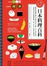 實用日本料理百科