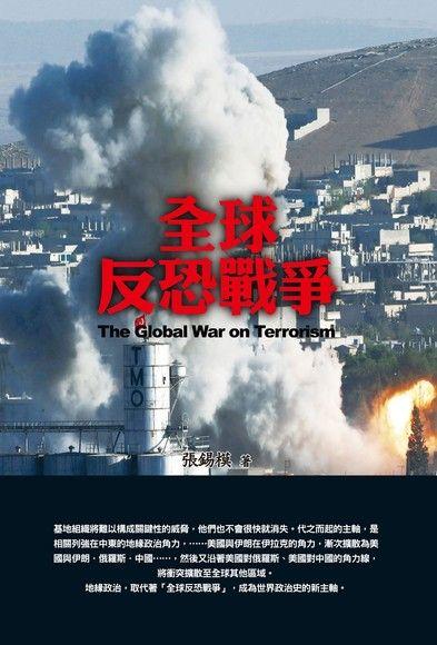全球反恐戰爭