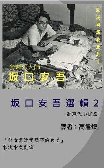 坂口安吾選輯2-近現代小說