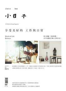 小日子享生活誌 1月號/2014 第21期