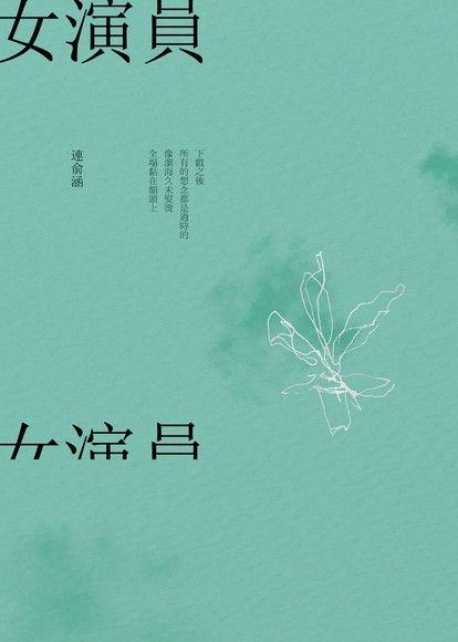 女演員(精裝)