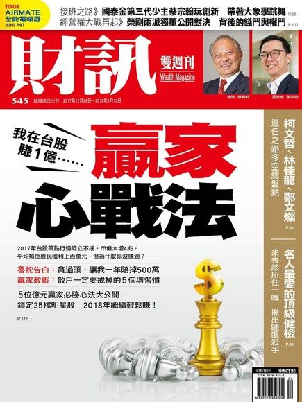財訊雙週刊 第545期 2017/12/28