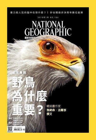 國家地理雜誌2018年1月號
