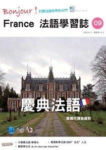 Bonjour!France法語學習誌 5月號/2017 第9期