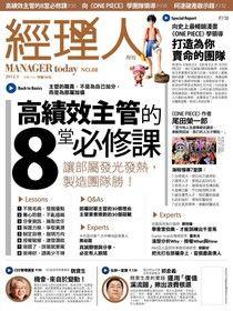 經理人月刊 03月號/2012 第88期