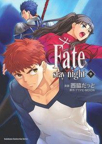 Fate/stay night (9)