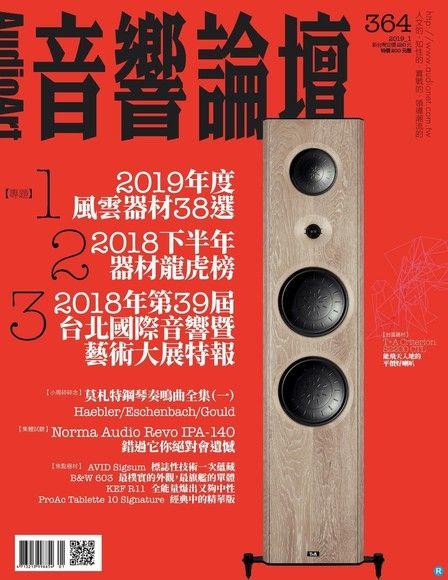 Audio Art 音響論壇 01月號/2019 第364期